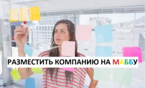 Mabby.ru разместить компанию Медицинский центр Мотус