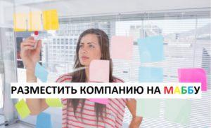 Mabby.ru разместить компанию City Style