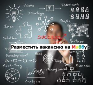 Mabby.ru разместить вакансию 1