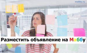 Mabby.ru — доска бесплатных объявлений