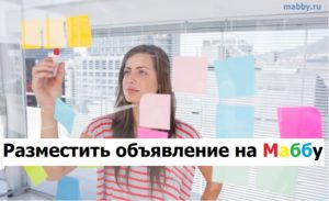 Mabby.ru — доска бесплатных объявлений avito