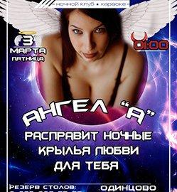 Mabby.ru разместить компанию - отзывы, фото, цены, телефон и адрес Ночной клуб ZEBRA на улице Верхне-Пролетарская